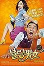 Romantic Debtors (2010) Poster