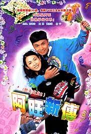 Ah wong sun juen (TV Series 2005– ) - IMDb