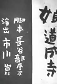 Musume Dôjôji Poster