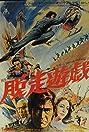 Dasso yugi (1976) Poster
