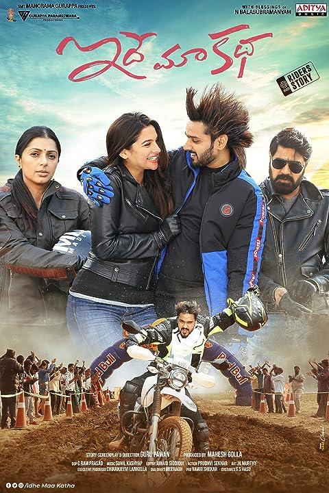 Idhe Maa Katha (2021) Telugu PreDVDRip 450MB Download