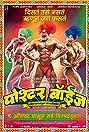 Poshter Boyz (2014) Poster