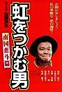 Niji o tsukamu otoko: Nangoku funto-hen (1997) Poster