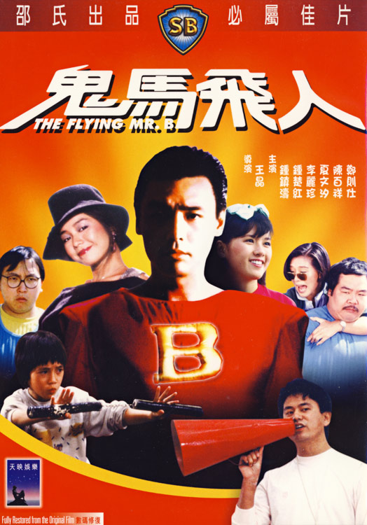 Gui ma fei ren (1985)