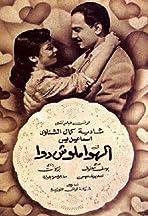 Al-hawa maluush dawa