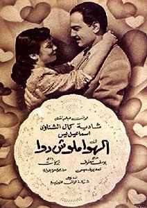 HD movie trailers download mpeg Al-hawa maluush dawa [1920x1280]