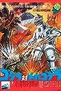 Godzilla vs. Mechagodzilla (1974) Poster