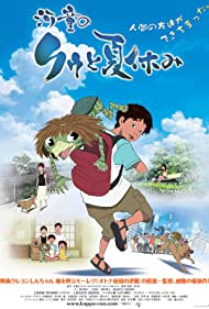 Kappa no Kû to natsuyasumi (2007)
