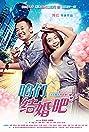 Zan Men Jie Hun Ba (2013) Poster