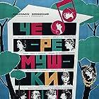 Cheryomushki (1963)