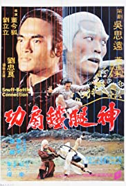 Shen tui tie shan gong (1977) Poster - Movie Forum, Cast, Reviews