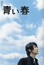 Aoi haru(2001) Poster - Movie Forum, Cast, Reviews