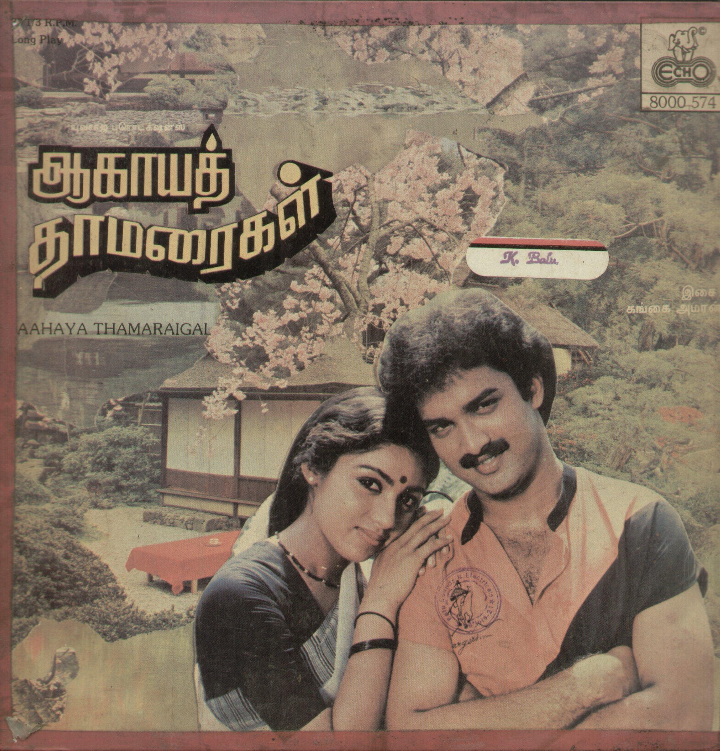 Aagaya Thamaraigal ((1985))