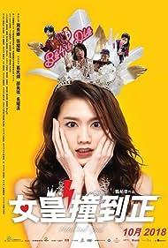 Eric Kot, Richard Ng, Maggie Siu, Chrissie Chau, and Louis Cheung in Lui wong jong do jeng (2018)