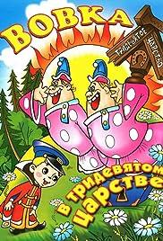Vovka v Tridevyatom tsarstve Poster