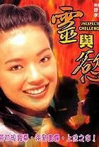 Ling yu gui dao