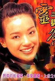 Ling yu yu