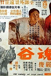 Wang hun gu Poster