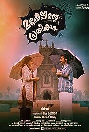 Maheshinte Prathikaaram Poster