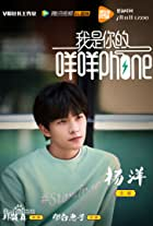 OPPO: I Am Your Yang Yang Phone