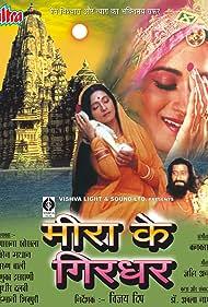 Upasna Khosla in Meera Ke Girdhar (1992)