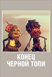 Konets Chernoy topi Poster