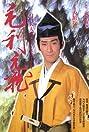 Môri Motonari (1997) Poster