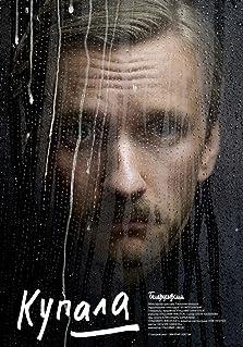 Kupala (2020)