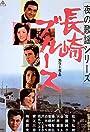 Yoru no kayo: Nagasaki buruusu