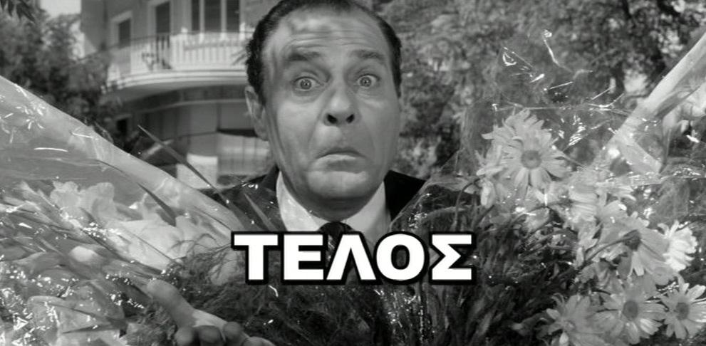 Labros Konstadaras in Yie mou... Yie mou... (1965)