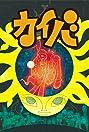 Kaiba (2008) Poster