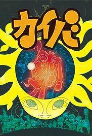 Kaiba Poster - TV Show Forum, Cast, Reviews