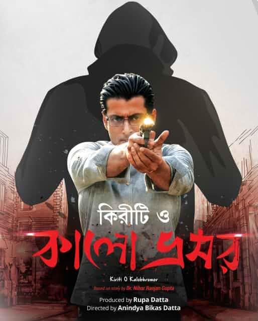 2019-06-06 Kiriti O Kalo Bhromor (2016) Bengali HDRip