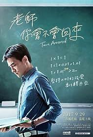Lao shi, ni hui bu hui hui lai (2017)