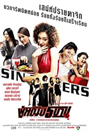 Sin Sisters Poster