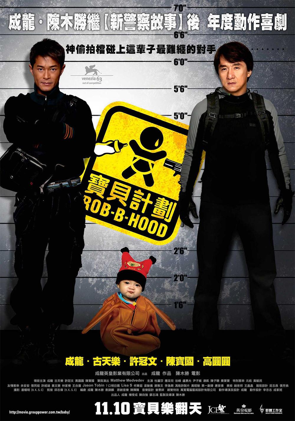 Bo bui gai wak (2006)