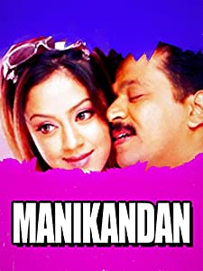 free download Manikanda