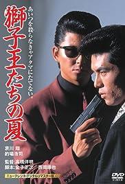 Shishiohtachi no natsu Poster