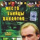 Mesto ubiytsy vakantno... (1991)