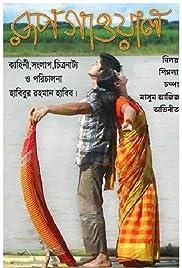 Rupgawal Poster