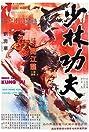 Shaolin Kung Fu (1974) Poster