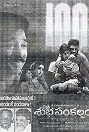 Subha Sankalpam Poster