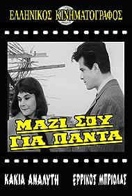 Kakia Analyti and Errikos Briollas in Mazi sou, gia panta (1966)