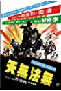 Wu fa wu tian fei che dang (1976) Poster