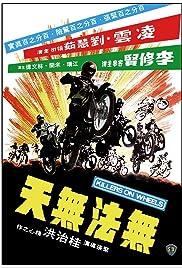 Wu fa wu tian fei che dang Poster