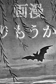 Manga: Kômori (1930)