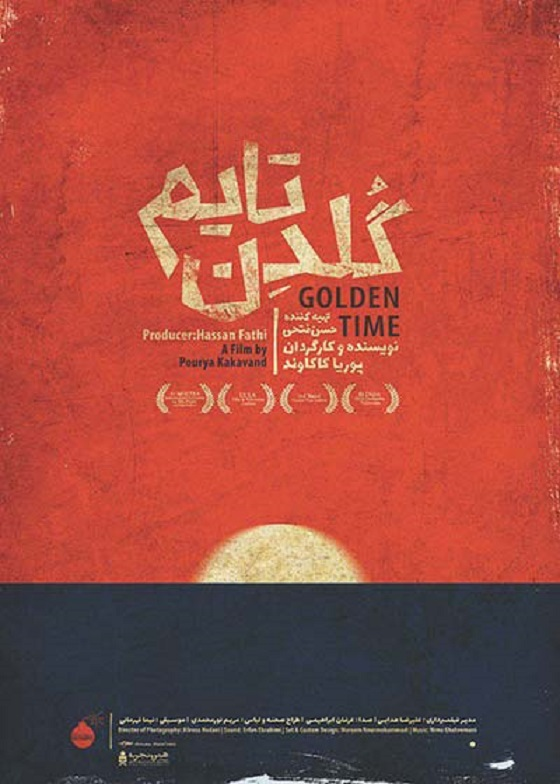 Golden Time (2017)