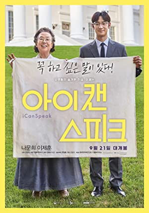 Movie I Can Speak (2017)