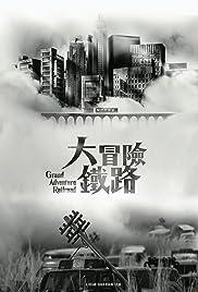 Grand Adventure Railroad Poster