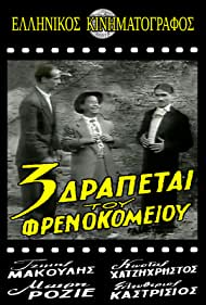 Kostas Hatzihristos, Jimmy Makulis, and Eleftherios Kastritsios in 3 drapetai tou frenokomeiou (1954)